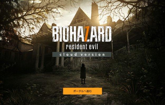 Resident Evil 7 Cloud Version: Nella Casa degli Orrori a colpi di Joy Con