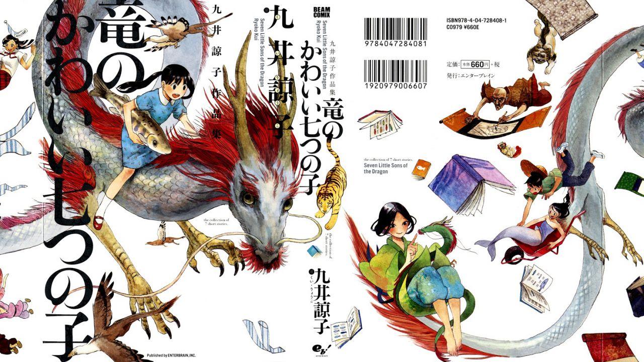 I Sette Figli del Drago: la Recensione del manga di Ryoko Kui