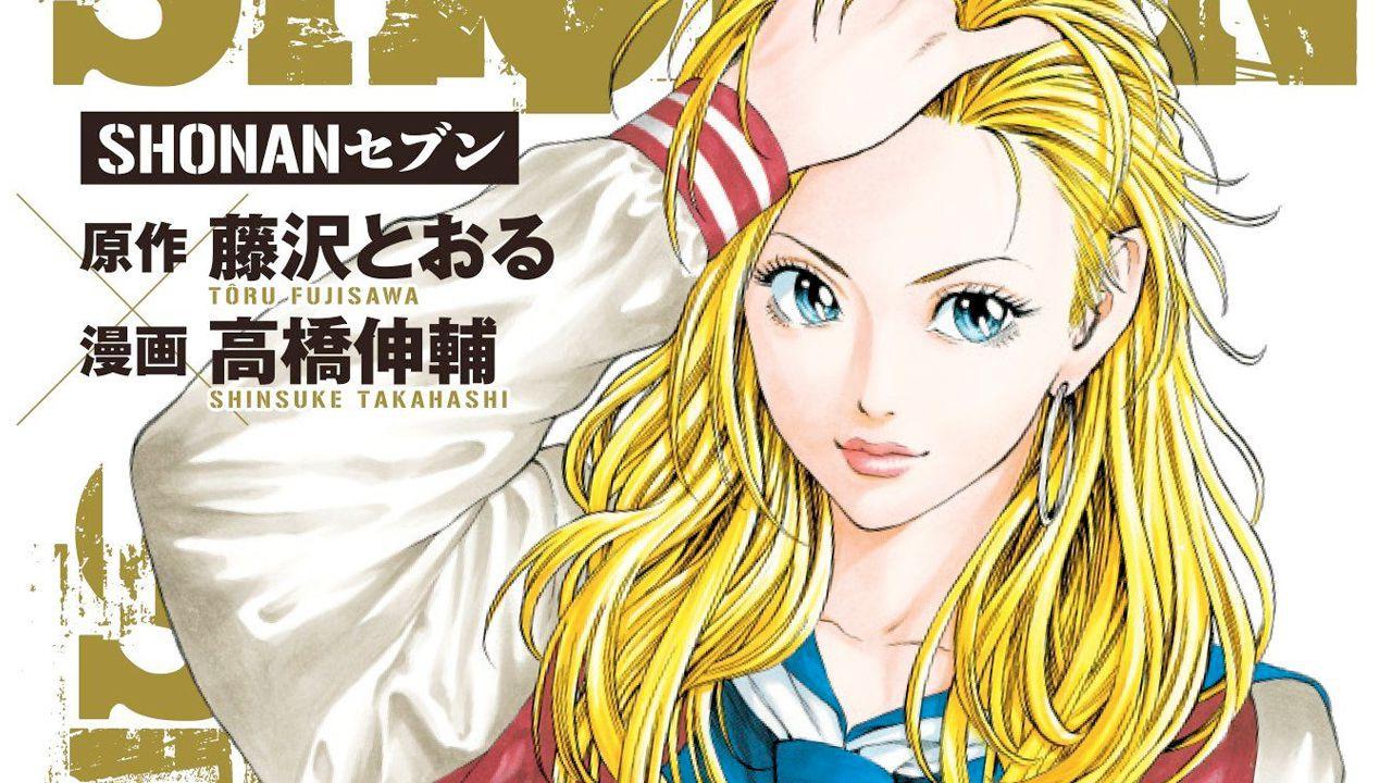Shonan Seven, in arrivo il vero sequel del manga Shonan Junai Gumi (GTO: The Early Years)