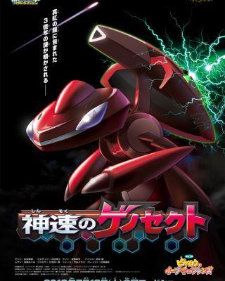 <b>Pokemon the Movie: ExtremeSpeed Genesect</b>
