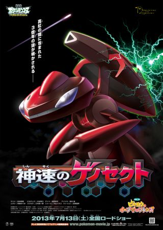 <b>Pokemon the Movie: ExtremeSpeed Genesect</b>