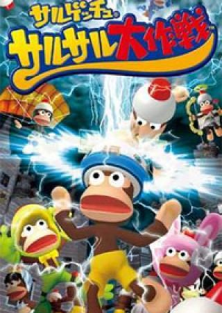 Ape Escape: SaruSaru Big Mission