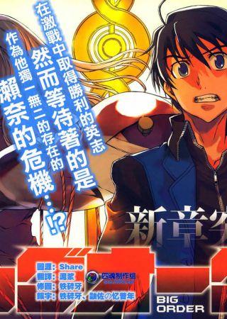 Big Order (Anime)