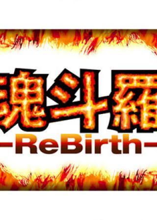 Contra Rebirth