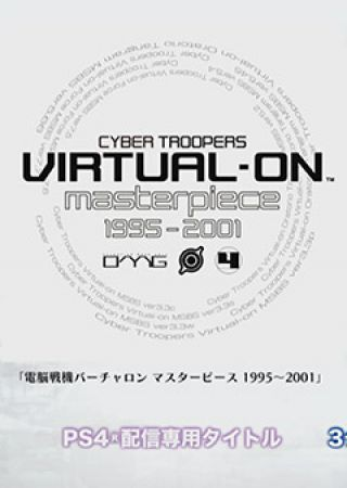 Cyber Troopers Virtual On Masterpiece