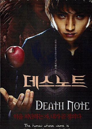 Death Note - The Movie