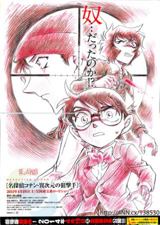 Detective Conan: Sniper From Another Dimension