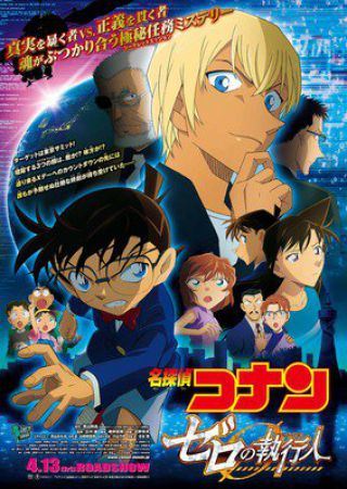 Detective Conan: Zero's Executioner