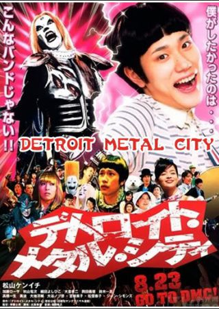 Detroit Metal City - The Movie