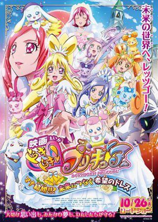 Dokidoki! Precure the Movie