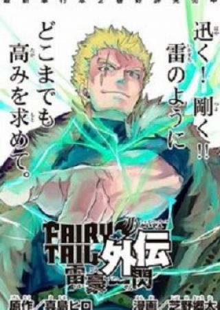Fairy Tail: Lightning  Gods