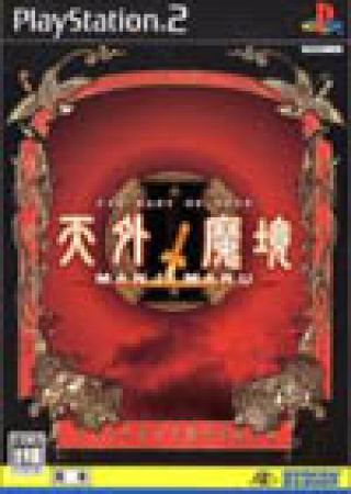Far East of Eden II : Manjimaru