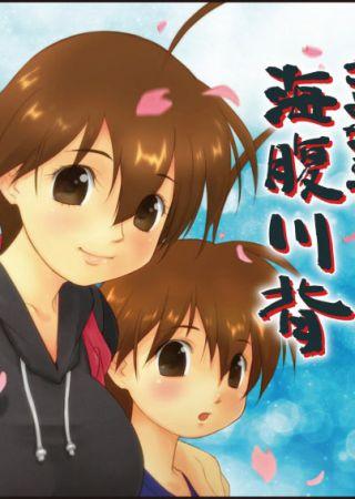 Farewell Umihara Kawase