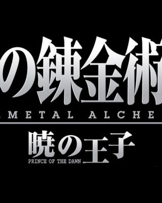 Full Metal Alchemist: Prince of the DAwn