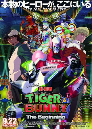 Gekijoo-ban Tiger & Bunny -The Beginning-
