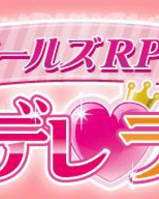Girls' RPG
