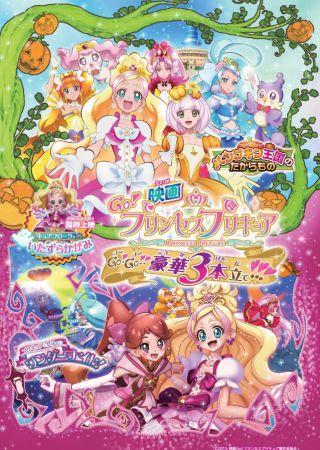Go! Princess Precure: Go! Go!! Grand 3-Part Movie!!!