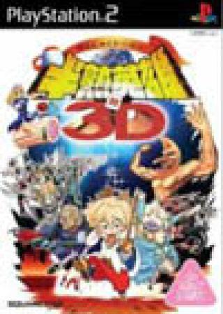 Hanjuku Hero Vs. 3D