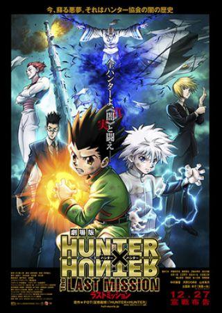 Hunter x Hunter -The Last Mission-
