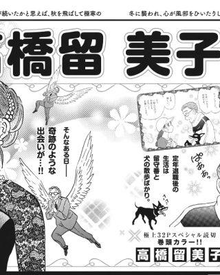 Inuyasha (Manga)
