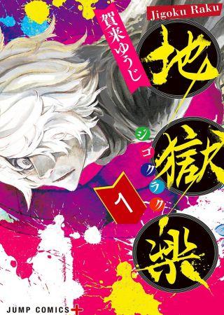 Jigokuraku - Hell's Paradise