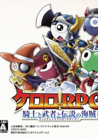 Keroro RPG: Knight, Warrior and Legendary Pirate