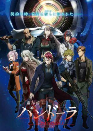 Last Hope (anime)