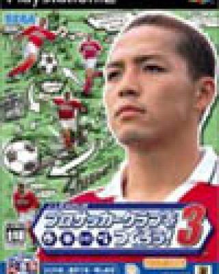 Let's Make a J.League Pro Soccer Club Tsukurou 3