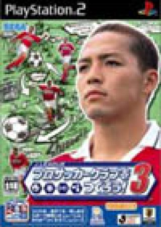 Let's Make a J.League Pro Soccer Club Tsukurou 3
