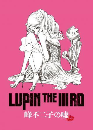 Lupin III: Fujiko Mine's Lie