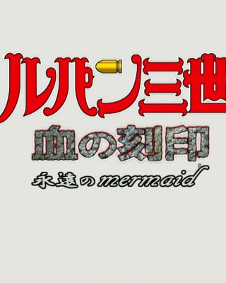 Lupin Sansei: Chi no Kokuin - Eien no Mermaid