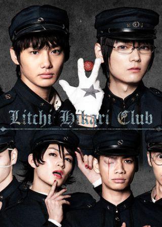 Lychee Light Club