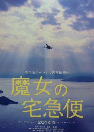 Majo no takkyubin - Kiki's Delivery Service