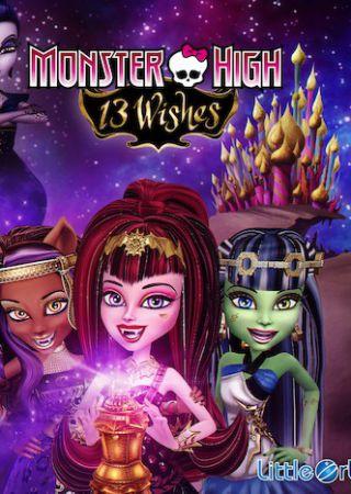 Monster High 13 Desideri