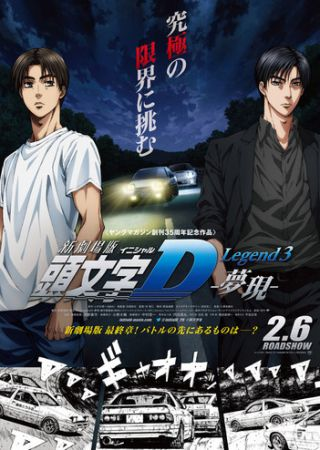 New Initial D the Movie Legend 3: Half Awake, Half Asleep