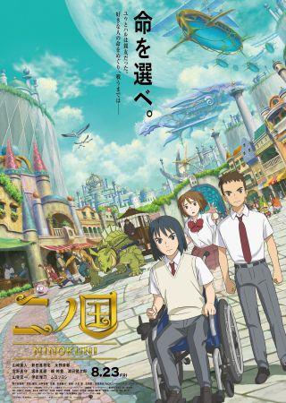 Ni No Kuni (film anime)