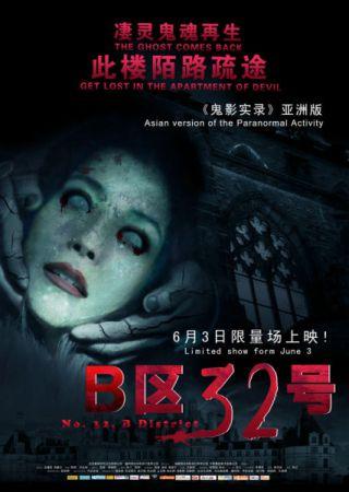 No.32, B District