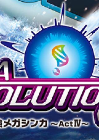 Pokémon XY Special: The Strongest Mega Evolution ~Act IV~