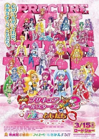 Precure the Movie All Stars New Stage 3: Eternal Friends