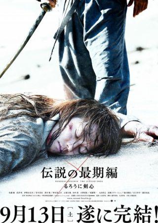 Rurouni Kenshin: Densetsu no Saigo-hen