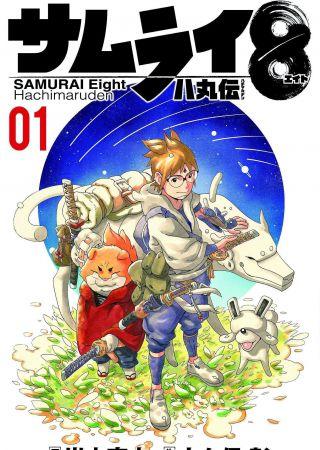 Samurai 8: La leggenda di Hachimaru