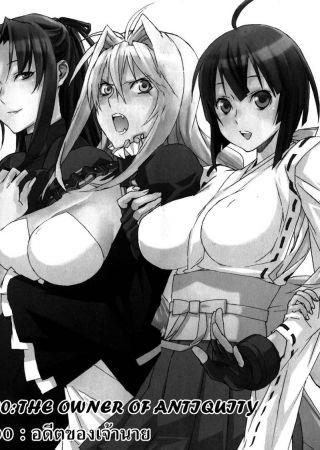 Sekirei Manga