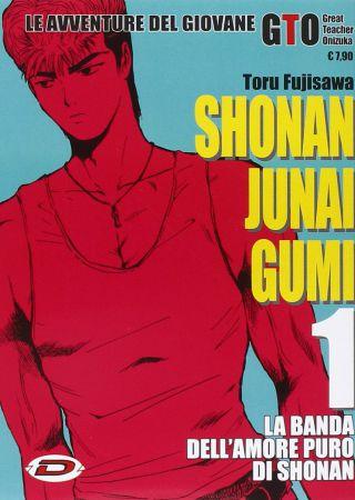 Shonan Junai Gumi