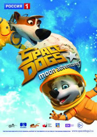 Space Dogs: Moon Adventures