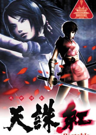 Tenchu: Fatal Shadows Portable