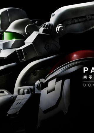 The Next Generation -Patlabor- Shuto Kessen