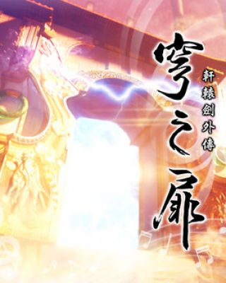 Xuan Yuan Sword EX - The Gate of Firmament