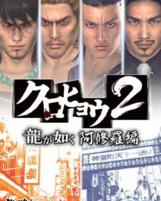 Yakuza Black Panther 2