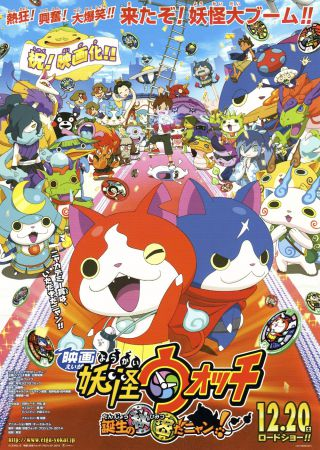 Yo-Kai Watch - Stagione 1