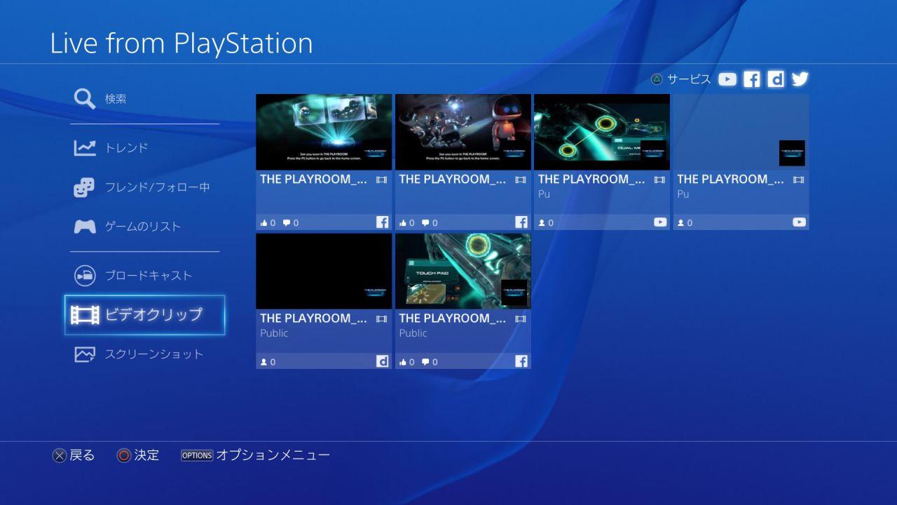 [Aggiornata] Un video ci mostra le caratteristiche del prossimo firmware di PS4